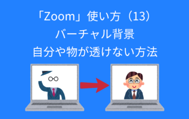 「Zoom」使い方(13)バーチャル背景で自分や持ち物が透けない方法
