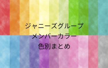 ジャニーズグループ:メンバーカラーを色別にまとめました