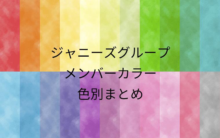 ジャンプ カラー 平成 メンバー