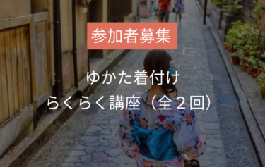 【募集】ゆかた着付けらくらく講座(全2回)7月・逗子市&金沢区