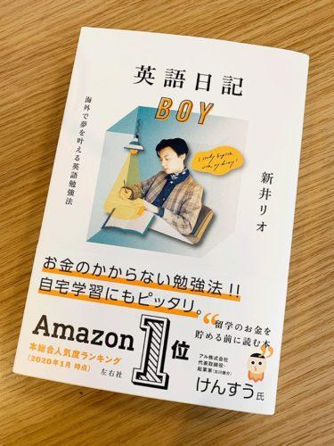 40代の今から英語学習に取り組む〜英語日記おば01