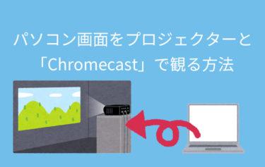 パソコン画面をプロジェクターと「Chromecast」で観る方法