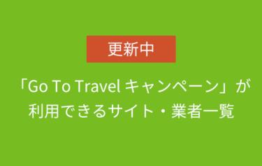 【日々更新】「Go To Travel キャンペーン」が利用できるサイト・業者一覧