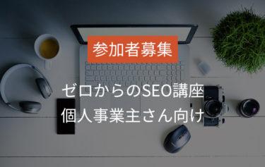【参加者募集】ゼロからのSEO講座〜個人事業主さん向け