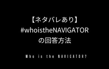 【ネタバレあり】#whoistheNAVIGATORの回答方法