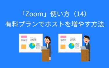 「Zoom」使い方(14)有料プランでホストを増やす方法