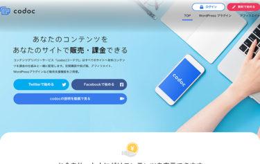 WordPressサイトに課金システム導入する方法①codoc(コードク)