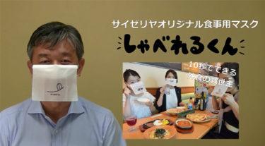 サイゼリヤ発案! 簡単に作れる食事用マスクの作り方を解説!