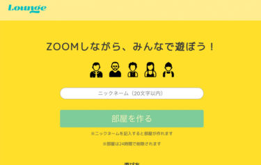 Zoomを利用しオンラインで遊べるサービス「LOUNGE」使い方①