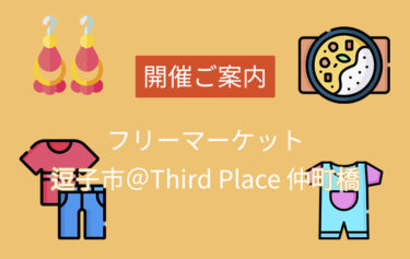 【ご案内】逗子市で開催フリーマーケット@Third Place 仲町橋