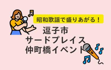 逗子市「Third Place 仲町橋」昭和歌謡を歌うイベント参加しました!