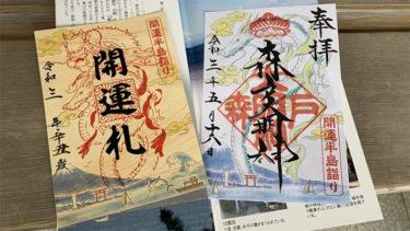 神奈川にある三つの神社をお詣り!開運半島詣りで開運札をもらいました